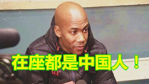 马布里真成中国大爷了?发布会霸气打断记者英文提问:在座都是中国人!