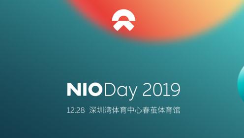 推全新车型!12月28日蔚来NIO Day正式发布亮相