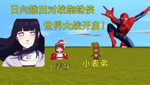迷你世界:日向雏田对战蜘蛛侠,世界大战即将开启,究竟谁更厉害呢!