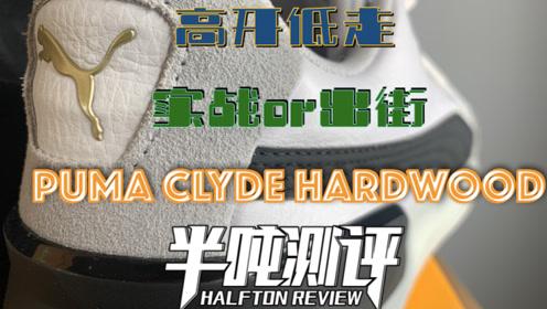 半吨测评   彪马Clyde Hardwood篮球鞋实战测评