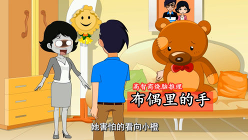 悬疑动画:奇怪,男友送的大布偶里怎么会有一只女人的手呢?