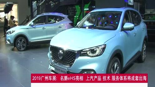 BTV新闻20191126广州车展:名爵eHS正式上市