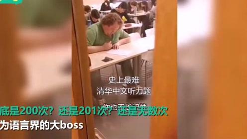 史上最厉害中文听力,老实说其实我也不知道正确答案,哈哈哈