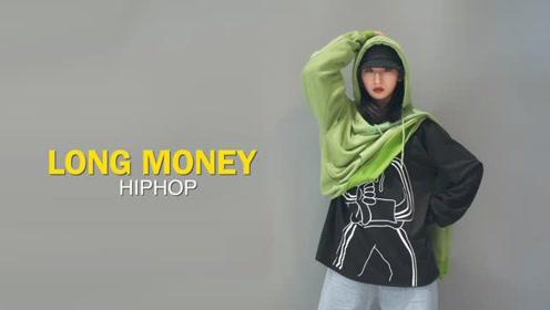 帅气HIPHOP舞蹈!《LONG MONEY》原创编舞,这个风格太炸了