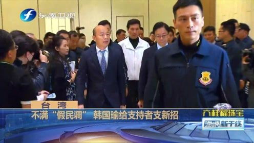 韩国瑜为拉抬选情出新招,公开呼吁支持者抵制民调