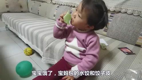 2岁的宝宝吃水饺,喜欢吃皮却不喜欢吃馅,有没有同款宝宝?
