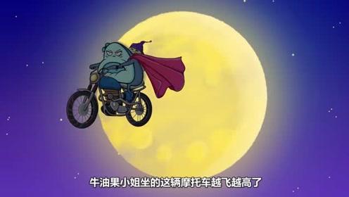 牛油果小姐被蓝色怪物抓走了,坐着摩托飞到了月亮上,到底怎么回事?
