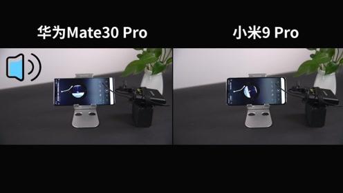 小米9 Pro对比华为Mate30 Pro,音乐响起一刻,知道谁赢了!