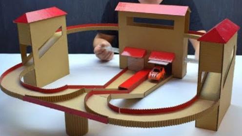 创意DIY-用纸板制作停车场轨道玩具,这动手能力没谁了!