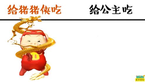 超级棒棒糖给猪猪侠吃vs给菲菲公主吃,称霸江湖,做动物界的女王