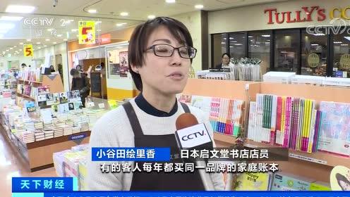 家庭账本在日本畅销 不只是记账 还包含菜谱、理财和生活知识