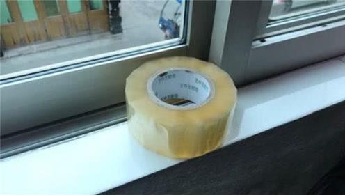 窗台上放一卷透明胶带真聪明,搞定了男女人的烦恼,学会一生受用