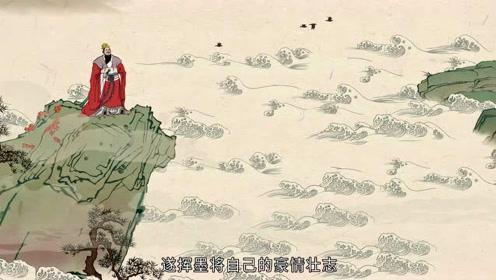 【语文大师 初中古诗】观沧海——魏  曹操 你还会背这首诗吗?