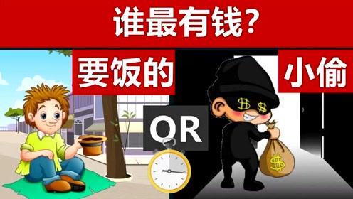 脑力测试:乞丐和小偷,哪个人最有钱?大家猜猜
