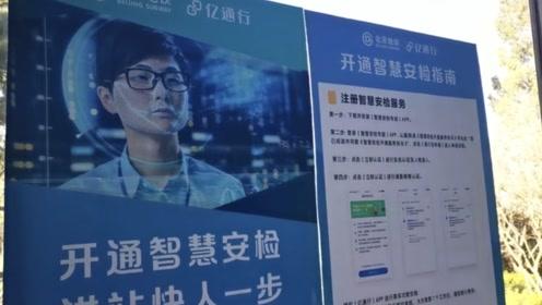 记者亲测人脸识别过安检 北京地铁正试点 仅小件行李乘客可用