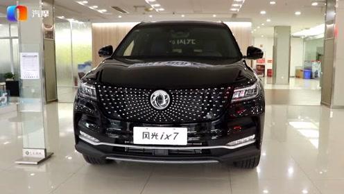 超级全域SUV 东风风光ix7新车到店抢先看