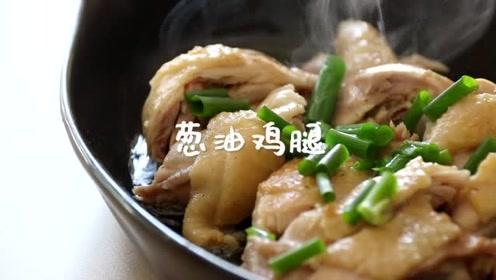 掏出备胎电饭煲,用最简单的方式做葱油鸡腿