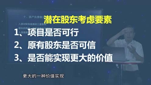 张新民:企业初始入资烧完了,到底该不该融资?