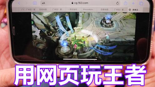 云游戏体验:用网页玩王者荣耀,iPhone 11玩起来都卡!