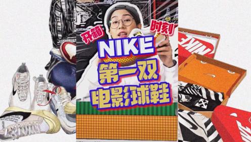 Nike第一双电影球鞋:连通灵喷也是他们的联名,不心动都难啊
