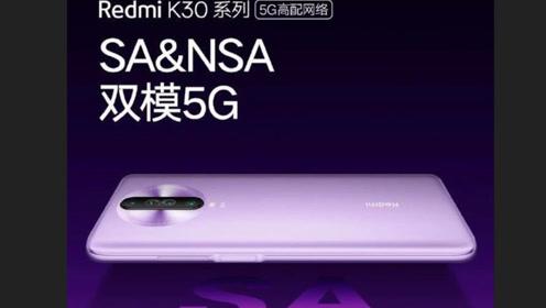 红米K30最新爆料汇总!将搭载120Hz屏幕支持5G双模组!