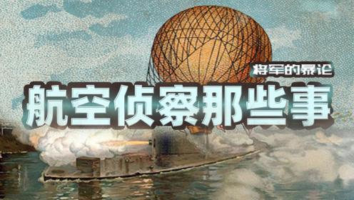 将军的暴论:从气球到火箭无人机,航空侦察的发展之路(一)