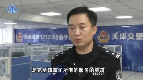 【津云微视】一个电话搞定交管业务!天津交警12123语音服务平台上线啦