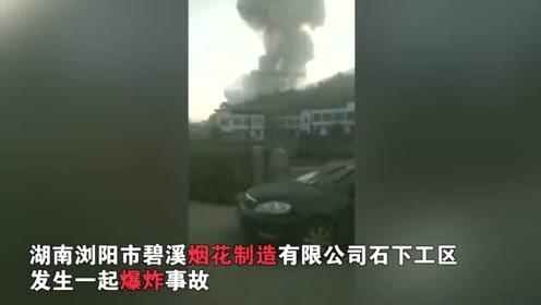 """浏阳烟花厂爆炸已致7死 涉事企业曾获评""""安全生产先进单位"""""""