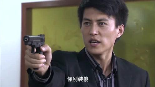 小伙拿枪要杀黑老大,不料黑老大拿出照片,这才救了自己一命!