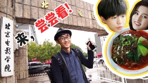 这是王俊凯宋祖儿吃过的食堂小面?粉丝带我探访梦想中的学校