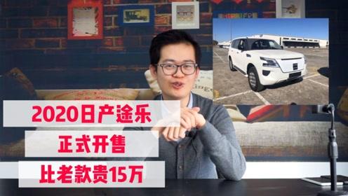 涨价15万!2020款日产途乐价格惹争议,车商:不想再亏钱卖车了