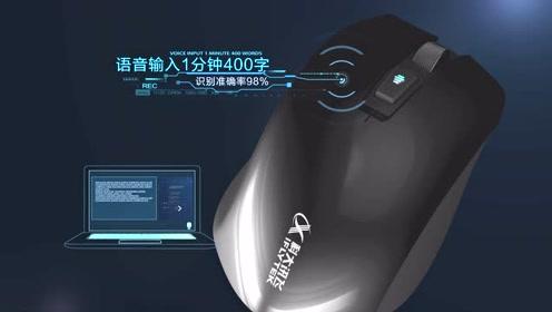 科大讯飞鼠标Pro版宣传片