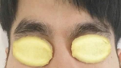 生姜片贴眼睛上,不仅能够去除黑眼圈,还有这样的奇效厉害又实用