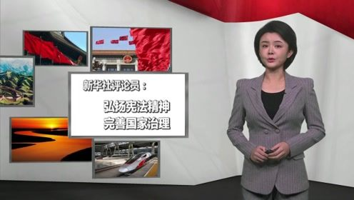 新华社评论员:弘扬宪法精神 完善国家治理—写在第六个国家宪法日到来之际
