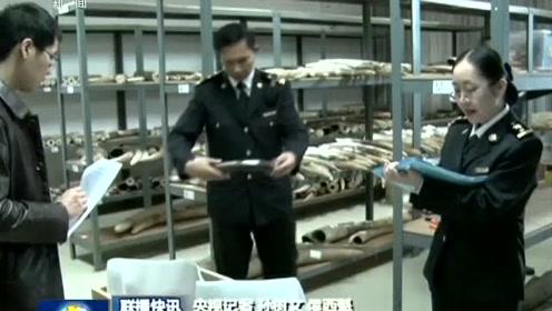 南宁海关移交2.7吨象牙及制品