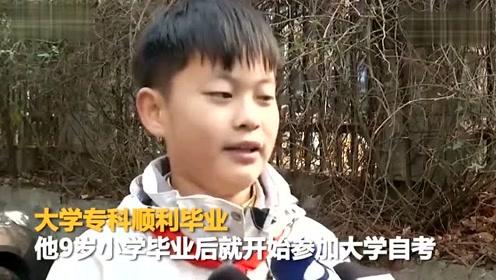 """江苏""""裸跑弟""""11岁大学专科毕业:自学18门课 7岁出自传"""