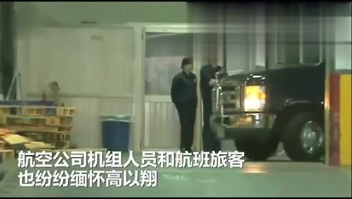 高以翔遗体已然抵达台湾,女友一路坐飞机陪同,其表情十分憔悴