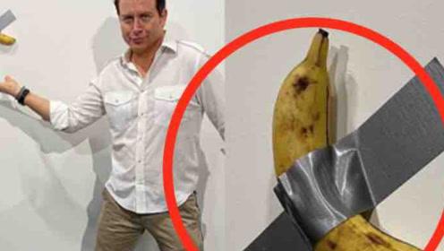 """香蕉""""跨界""""身价倍增?美国一香蕉艺术品卖出12万美元天价"""