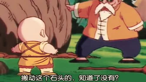 龙珠:龟仙人说悟空推不动石头!下一秒爆发力就展现出来!