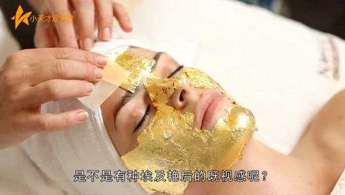世界上最贵的面膜,用24K纯黄金打造,价格你绝对想不到!