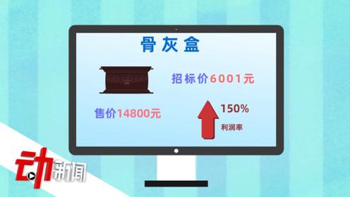 """湖南""""殡仪馆禁自带骨灰盒""""被调查:自卖14800元 利润率150%"""