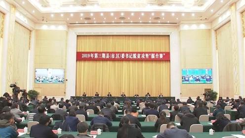 2019年第三期全省县(市、区)委书记脱贫攻坚擂台赛在石家庄举行