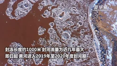内蒙古河段出现首封 黄河进入封河期