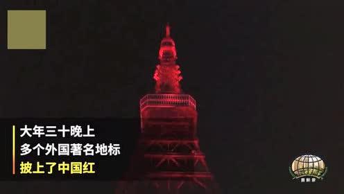 大年三十!世界各地外国地标披上了中国红!祖国地位天地可鉴