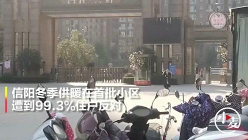 """冬季供暖在首批小区""""遇冷"""" 信阳热力公司回应:尊重业主意愿"""