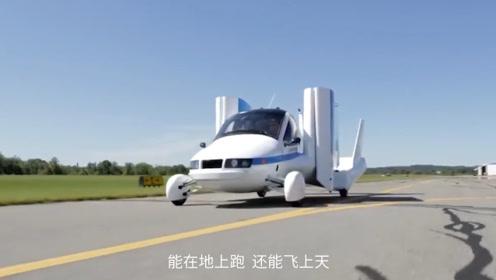 未来陆地交通或不再拥堵,汽车能在30秒内变飞机,时速160公里!