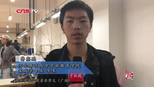河北师大首开家政学专业老师:不是教当保姆