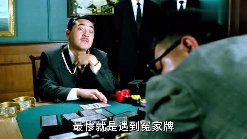 赌圣:赌王同花顺以为稳赢,刚要拿钱,不料对手竟亮出了冤家牌