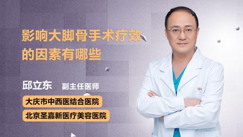 影响大脚骨手术疗效的因素有哪些呢?医生提醒:注意这几点!