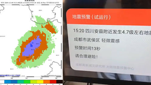 四川绵阳4.6级地震震感分布图曝光!网友收到电视弹窗预警